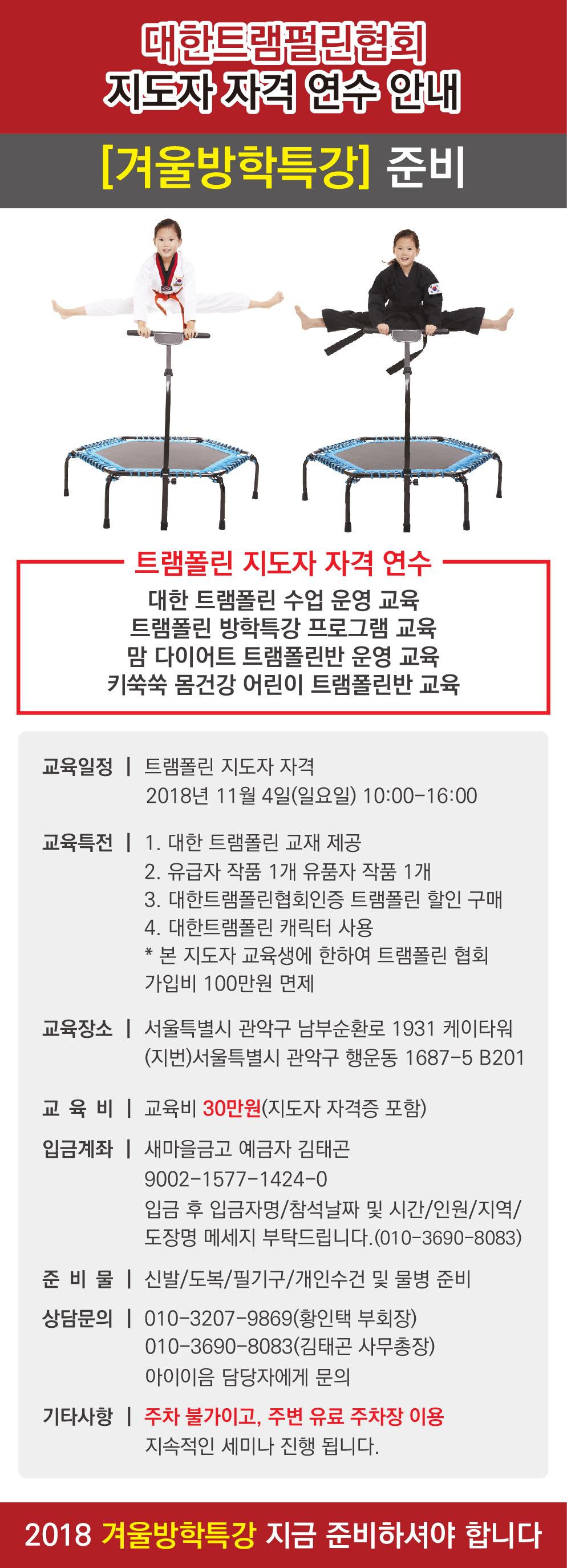 내부)트램폴린겨울방학특강-01-01.jpg